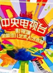 2018年CCTV全国少儿艺术人才选拔