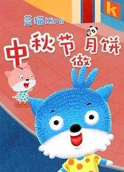 蓝猫kimi之中秋节做月饼
