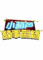 小葫芦故事剧场第2季