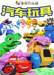 美莉玩具酷汽车玩具