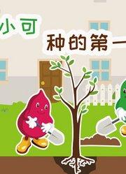 小葫芦故事剧场第3季