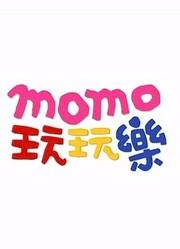 MOMO玩玩乐第8季