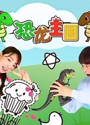 多人游戏亲子游戏恐龙王国趣味游戏故事