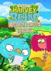 青鸟哈维第2季英文版