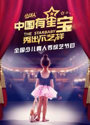 中国有星宝之秀出不艺样