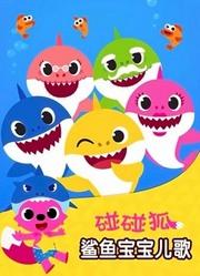 碰碰狐鲨鱼宝宝儿歌