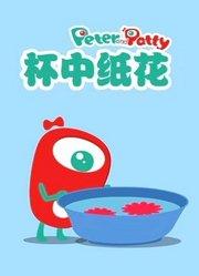 babycan创意亲子游戏-洗澡不无聊