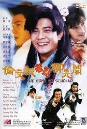 伦文叙老点柳先开(1993)