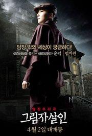 影子杀人(2009)