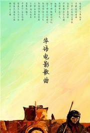 华语电影歌曲精选
