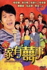 97家有喜事(1997)