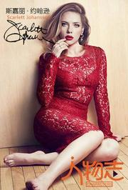 斯嘉丽·约翰逊:全球最性感女星