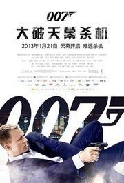 007大破天幕杀机