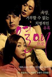 热爱(2014)