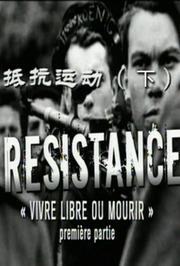 抵抗运动2