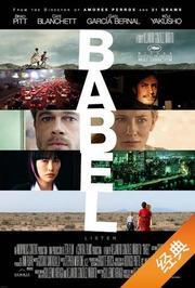 通天塔(2006)
