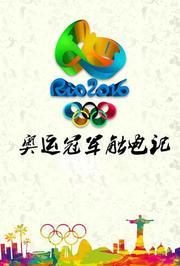 奥运冠军触电记