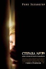 第39号案件(2009)