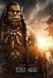 魔兽:部落联盟之战