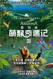 亚马逊萌猴奇遇记Amazonia