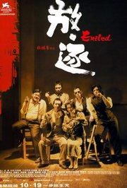 放逐(2006)
