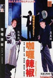 咖喱辣椒(1990)