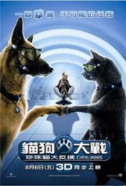 猫狗大战:珍珠猫复仇