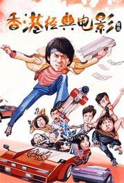 香港经典电影精选