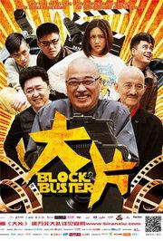 大片(2013)