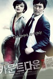 倒计时(2004)