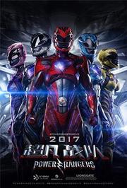 超凡战队(预告片)