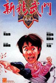 新精武门1991
