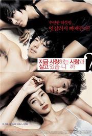 现在和相爱的人在一起吗(2007)