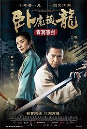 卧虎藏龙2(预告片)