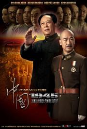 中国1945之重庆风云TV版