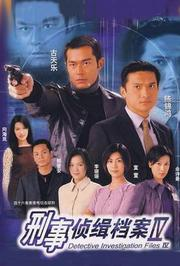 刑事侦缉档案4