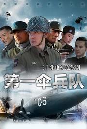 第一伞兵队TV版