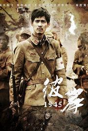 《彼岸1945》