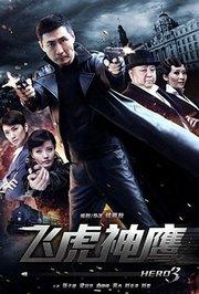 飞虎神鹰TV版