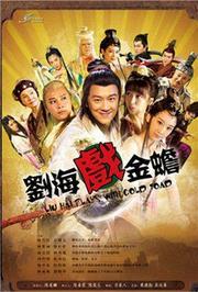 刘海戏金蟾TV版