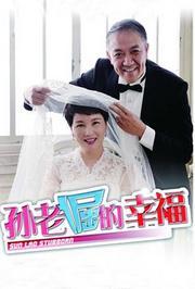 孙老倔的幸福TV版
