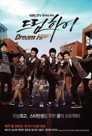 DreamHigh
