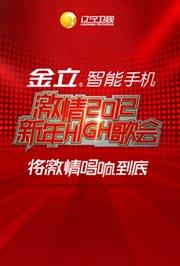 2012辽宁卫视春节联欢晚会
