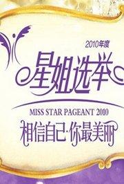 星姐选举2010