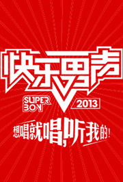 2013快乐男声2013