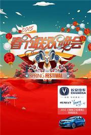 2015湖南卫视春节联欢晚会