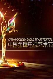 第九届中国金鹰电视艺术节颁奖晚会
