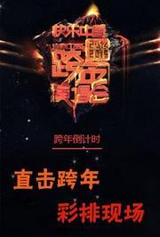 2015湖南卫视直击跨年彩排现场