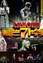 我是歌手第2季韩国版
