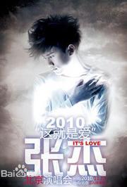 """2010张杰北京""""这就是爱""""演唱会"""